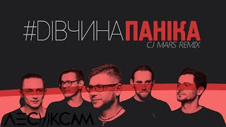 ЛесикСам - #ДівчинаПаніка (CJ Mars Remix) (lyric video)
