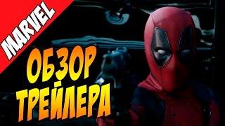 Обзор трейлера. Дэдпул  / Deadpool Trailer #1 [by Кисимяка]