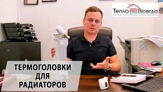 ТЕРМОГОЛОВКА ДЛЯ РАДИАТОРОВ | Установка и принцип работы термоголовок для радиаторов отопления