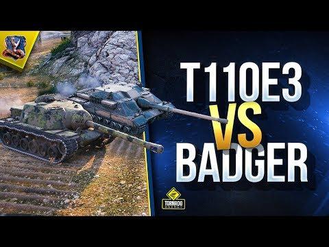 T110E3 Vs. Badger - WoT Битва Медленных Титанов (Юша в World Of Tanks)