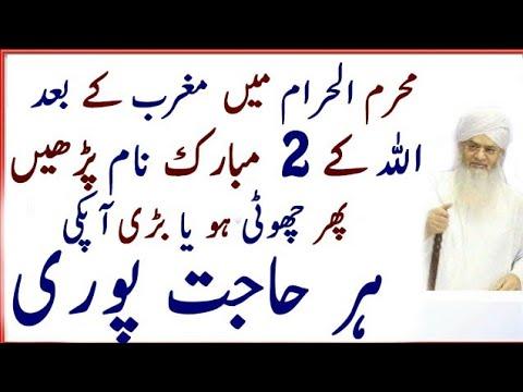 Muharram Ka Wazifa Har Hajat K Lie | Muharram Ul Haram Ka Wazifa | Har Hajat K Lie Wazifa | Amal