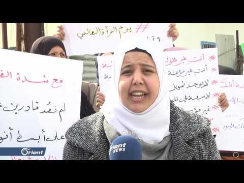 اعتصام للاجئات السوريات في لبنان بيوم المرأة العالمي