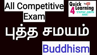 Buddhism in Tamil| Buddha History in Tamil | புத்த சமயம் | HISTORY TNPSC SSC RRB Other Exam|