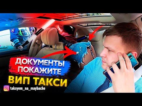ВИП ТАКСИ / ОСТАНОВИЛИ ДПС / ТАКСУЕМ НА МАЙБАХЕ