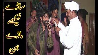 Sade lekh mare hin asan ap mare nhi || saraiki songs by Shafique bhapoo at ( Kasran , Gujjar Khan )