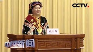 [中国新闻] 全国脱贫攻坚奖表彰大会暨先进事迹报告会在京举行   CCTV中文国际