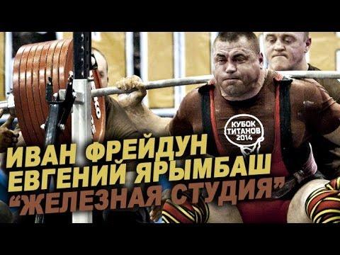 Евгений Ярымбаш и Ваня Фрейдун #11 ЖЕЛЕЗНАЯ СТУДИЯ