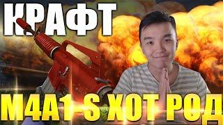 АКУЛ КРАФТИТ M4A1-S ХОТ РОД - ПОПЫТКА # 2