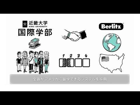 3分でわかる近畿大学国際学部 by simpleshow - YouTube