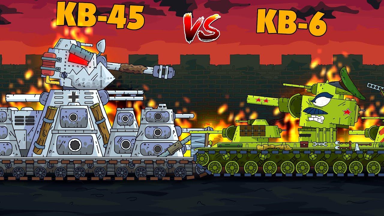 Немецкий КВ-45 против КВ-6 - Гладиаторские бои - Мультики про танки