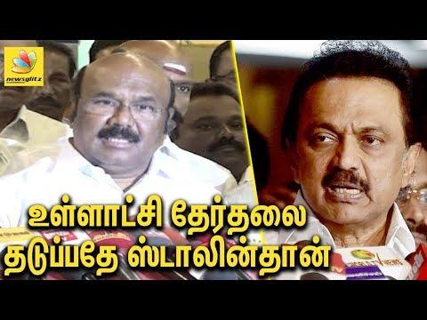 உள்ளாட்சி தேர்தலை தடுப்பதே ஸ்டாலின் தான் | Minister Jayakumar slams Stalin | Speech