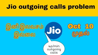 Jio outgoing calls இனி இலவசம் இல்லை | jio Charges 6P/Min Outgoing calls # Tamil Review