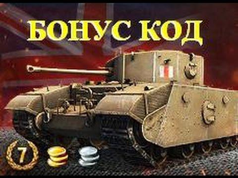 какой новый бонус код world of tanks 2016