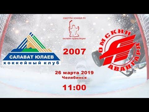 Салават Юлаев 07 (Уфа) - Авангард 07 (Омск)