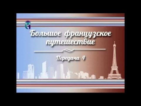История Франции. Передача 4. Пикардия, или Французская готика. Часть 1