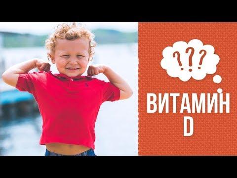 Почему для детей нужен витамин Д
