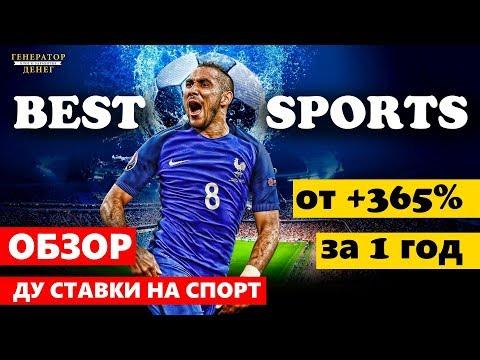 Best sports Новое Доверительно Управление. Заработок на ставках на спорте.