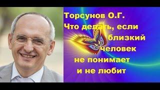 Торсунов О.Г. Что делать, если близкий человек не понимает и не любит