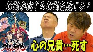 【アニメ見よう!】天元突破グレンラガン8話