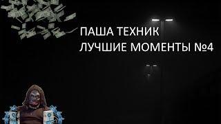 ПАША ТЕХНИК ЛУЧШИЕ МОМЕНТЫ №4