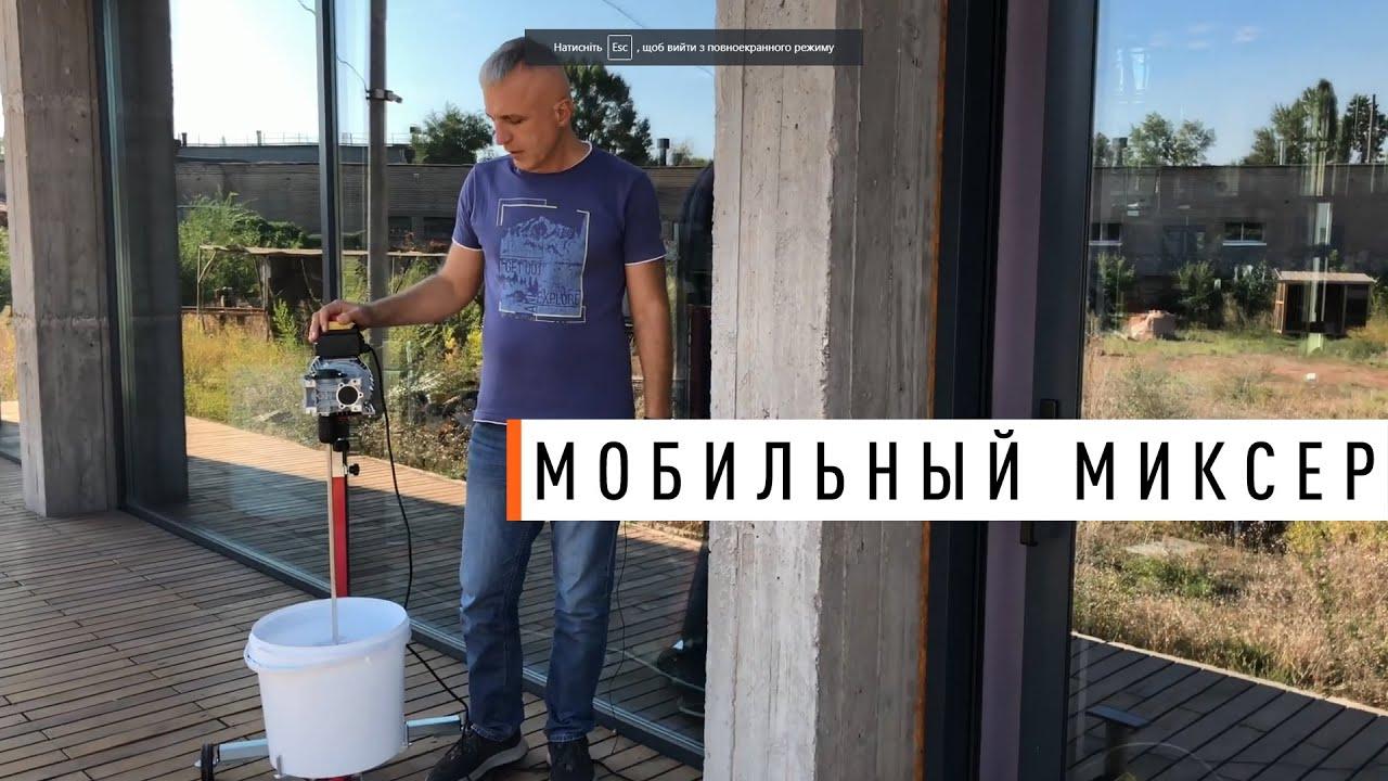 Download Профессиональный мобильный миксер (кремовалка) для перемешивания меда RuBee