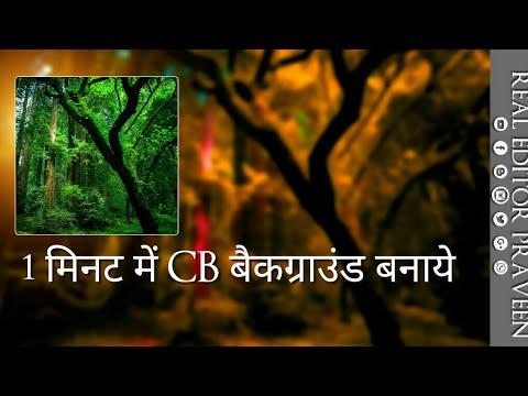 how to edit cb edit background best cb editing picsart editing