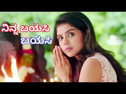   ನಿನ್ನ ಬಯಸಿ ಬಯಸಿ    ನಿನ್ನ ಹೆಜ್ಜೆ ಬಳಸಿ    SUPER EVERGREEN SONG   New Kannada Whatsapp status
