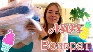 Asos возврат вещей в магазин, как это сделать!