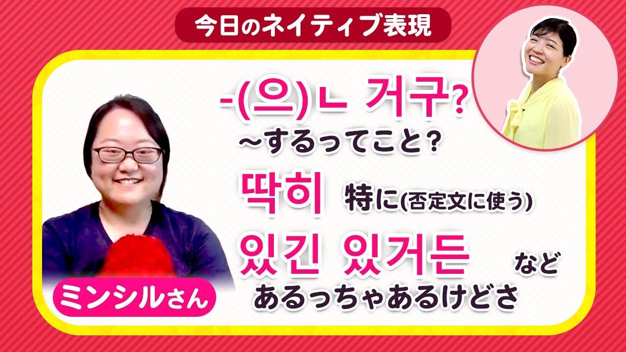 リアル韓国語:ネイティブ韓国人とおしゃべりしてみた