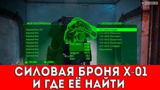 FALLOUT 4 - СИЛОВАЯ БРОНЯ Х-01 И ГДЕ ЕЁ НАЙТИ