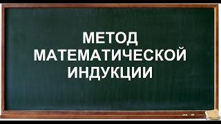 Математическая индукция