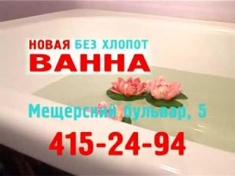 У нас вы можете купить именно те ванны и унитазы, раковины и смесители, трубы и фитинги, которые сейчас пользуется наибольшим спросом у наших покупателей. Такой подход позволяет не потеряться среди большого количества товаров, а выбирать только среди самых лучших. С октября 2013г. Мы.