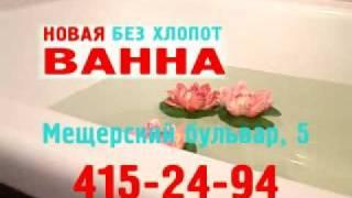 Акриловый вкладыш (вставка) в ванну, Нижний Новгород(Фрагмент телепередачи о технологии обновления ванны посредством установки Акрилового вкладыша (вставки)..., 2011-03-21T14:51:48.000Z)