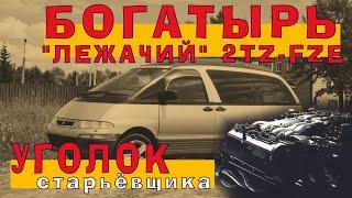 Toyota Estima 1997 2TZ-FZE - Лежачий БОГАТЫРЬ