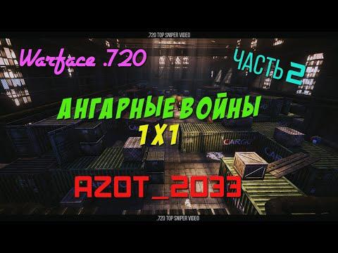 Warface .720 - 1x1 vs Azot2033 - Part 2