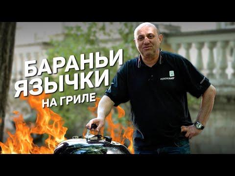 Страшный деликатес - БАРАНЬИ ЯЗЫЧКИ - рецепт шеф-повара Ильи Лазерсона