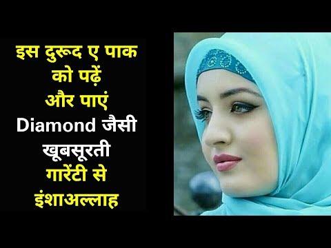 Durood E Ibrahimi Se Paye Diamond Jaisi Khubsurti    Wazifa For Beauti Face