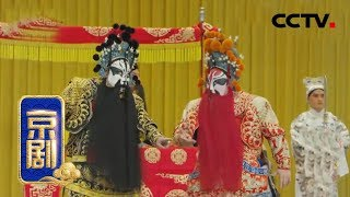 《中国京剧像音像集萃》 20190627 京剧《辕门斩子》| CCTV戏曲