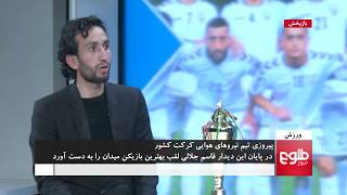 WARZISH: Cricket Match Between Afghan Air Force And Journalists