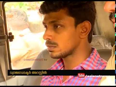 Fake doctor arrested in Pathanamthitta | FIR 8 Feb 2017