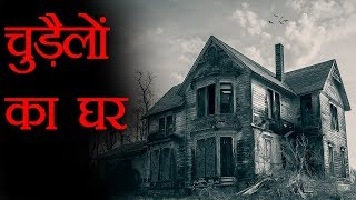 - 5 Most Mysterious Houses with Backstories