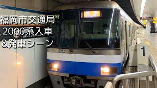 [HD]響くGTO-VVVFサウンド福岡市営地下鉄2000系入車&発車シーン(GTO-VVVFあり)