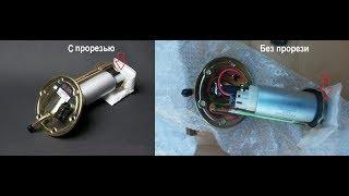 Замена топливного фильтра на бензонасосе Daewoo Nexia,  без прорези.