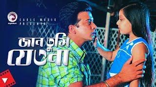 Jaan Tumi Jeona | Movie Scene | Shakib Khan | Apu Biswas | Dighi | Sad Moment