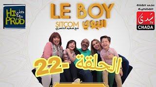 Said Naciri Le BOY (Ep 22)   HD سعيد الناصيري -البوي - الحلقة الثانية و العشرون