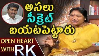 Giddi Eswari Reveals Jagans Secrets  Open Heart With RK
