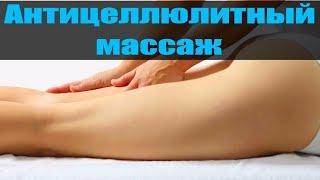 Антицеллюлитный массаж #1 | Талия