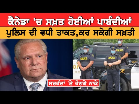 Canada: ਲੱਗੀਆਂ ਸਖ਼ਤ ਪਾਬੰਦੀਆਂ, Police ਨੂੰ ਮਿਲੀ Power | Punjabi News