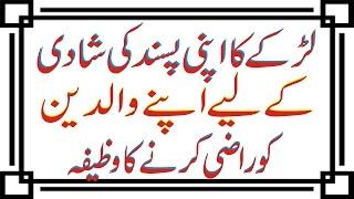 Larky Ka Apni Psand  Ki Shadi  K Liye Behtreen Wazifa | Jaldi Shadi Hone Ka Wazifa Dua Amal In Urdu