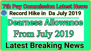 7th Pay Commission Latest News Dearness Allowance from july 2019 #mahangaibhattajuly2019 #Dajuly2019